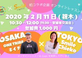 ONE TRIBE × Smile 初コラボ企画!オンラインレッスン開催!