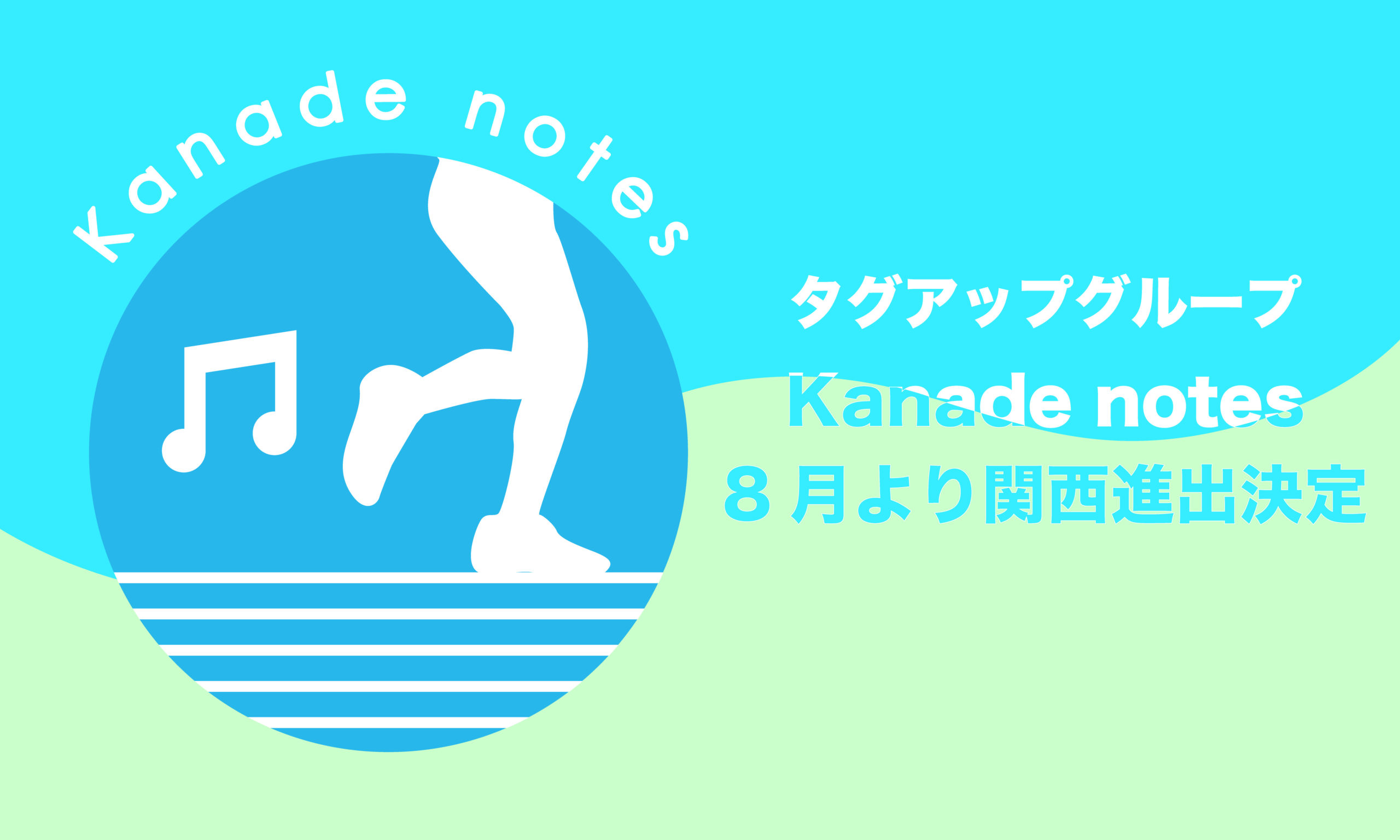Kanade notes 8月より関西進出決定