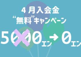 4月入会金無料キャンペーン