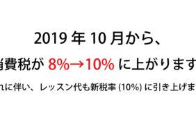 消費税が8%から10%に上がります。