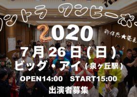 開催決定!ワントラ ワンピーポー2020
