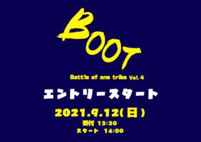 BOOT vol.4 エントリー開始!