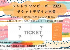 チケットデザイン大会