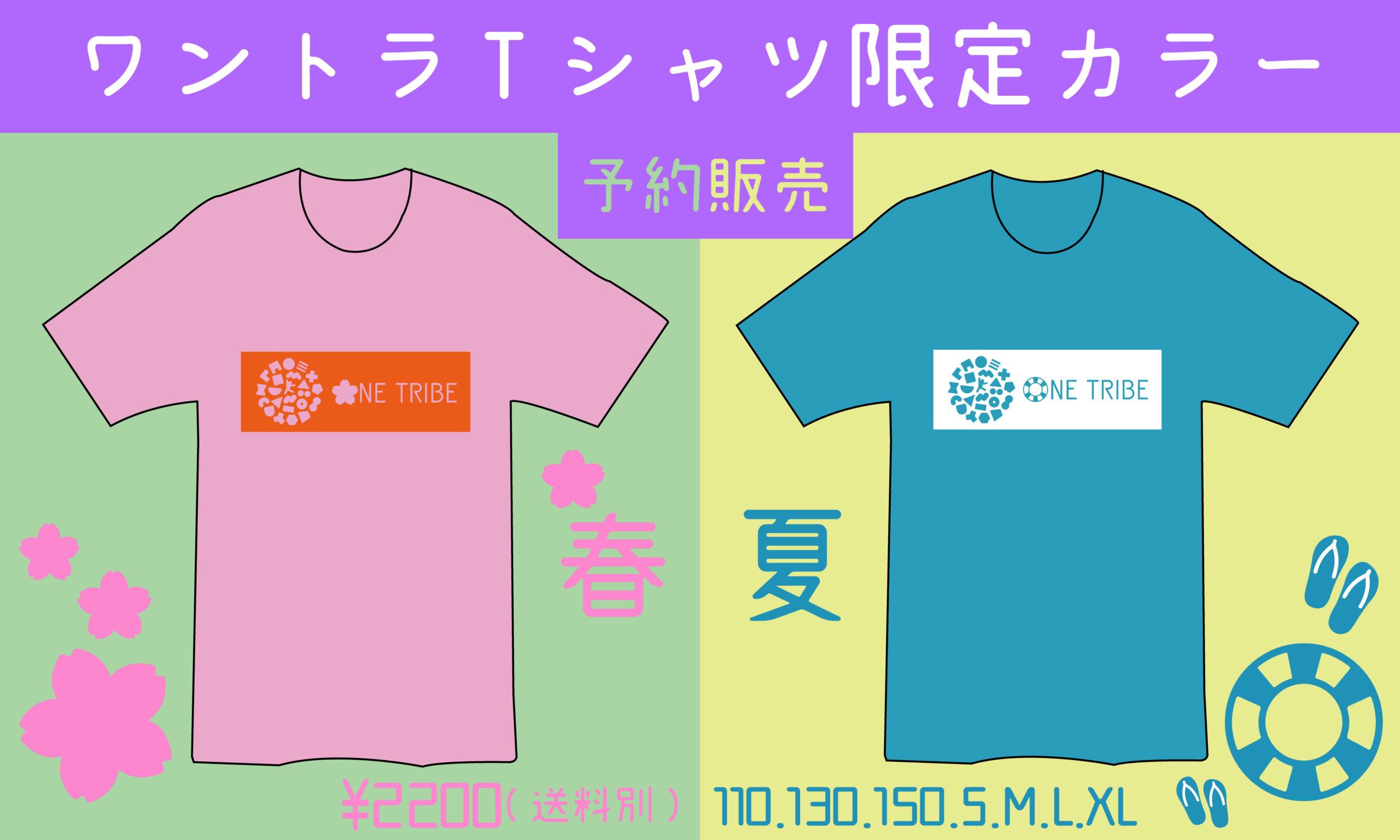ワントライブTシャツ限定カラー★発売!