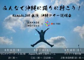 KanadeJAM出演!沖縄ツアー説明会!