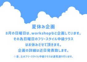 夏休み企画近日発表
