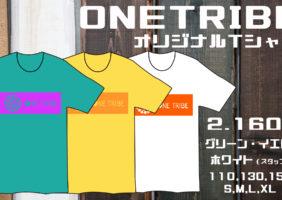 ワントライブ オリジナルTシャツ販売開始