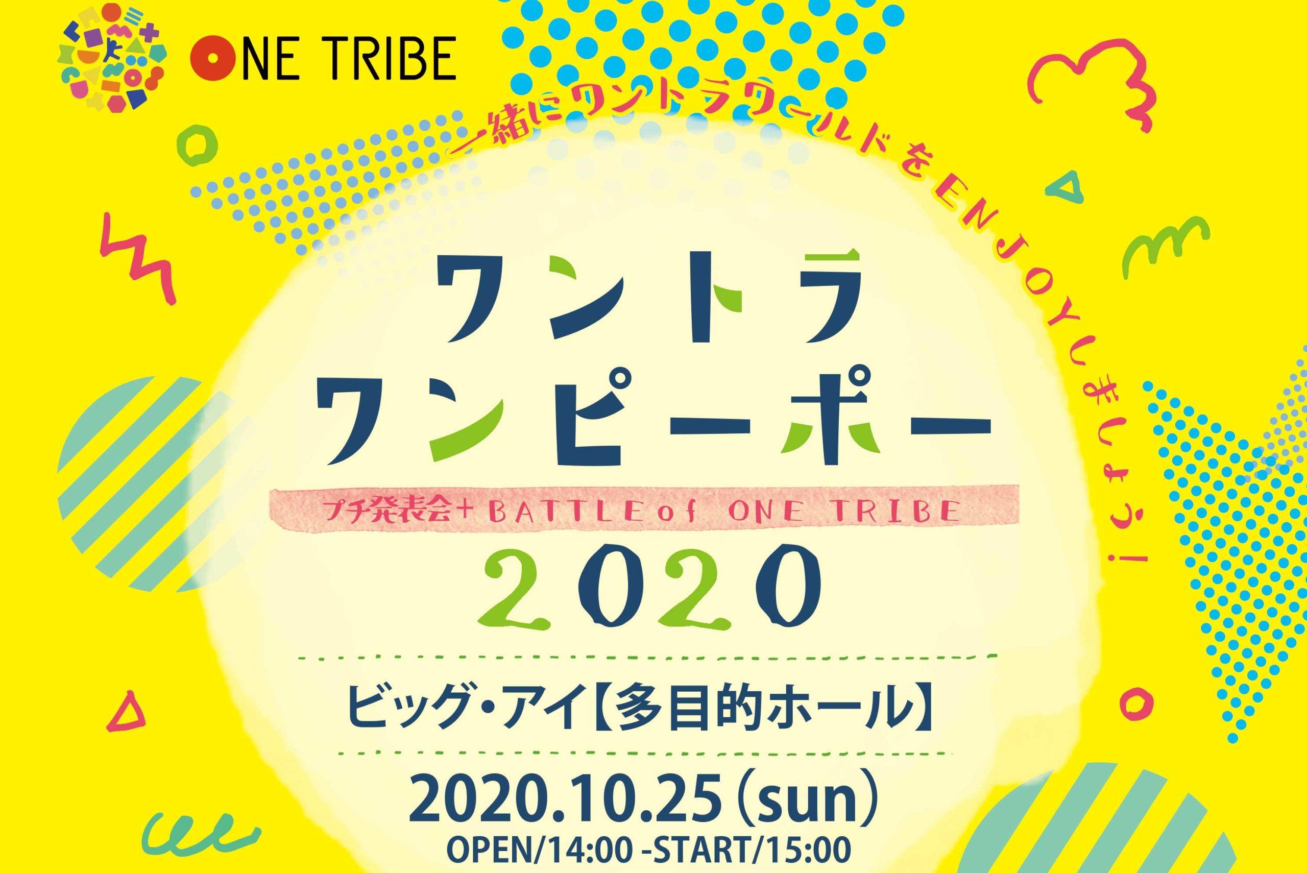ワントラワンピーポー2020(プチ発表会+BOOT)