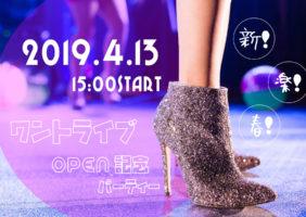 4/13(土) ワントライブオープニングパーティ受付開始!!!