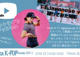ワントライブ チャンネル RikaとTT Japanese ver踊ってみた撮影