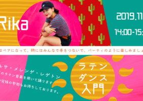 NEW LESSON START!! Rika ラテンクラス入門