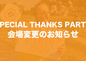 SPECIAL THANKS PARTY2020会場変更のお知らせ