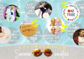 8月の日曜日は夏休み企画!!