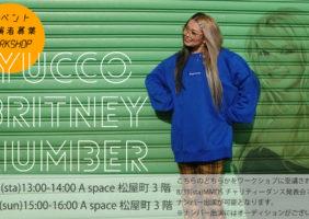 yucco ブリトニースピアーズナンバー 出演者募集&ワークショップ開催!!